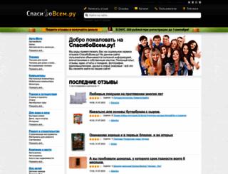 spasibovsem.ru screenshot