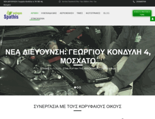 spathisautogas.gr screenshot