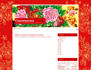 spatkanne.blogspot.com screenshot
