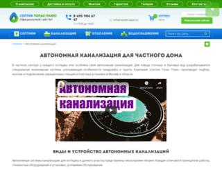 spb-kanalizacia.ru screenshot