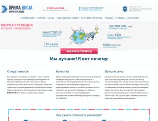 spb-perevod.ru screenshot