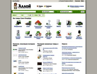 spb.alloy.ru screenshot