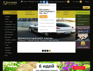 spb.ataora.ru screenshot