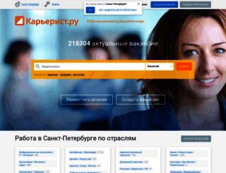 spb.careerist.ru screenshot