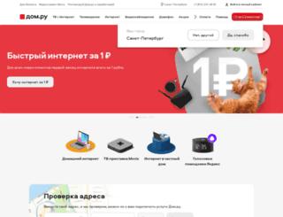 spb.domru.ru screenshot