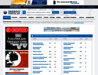 spb.energoportal.ru screenshot