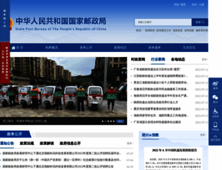 spb.gov.cn screenshot