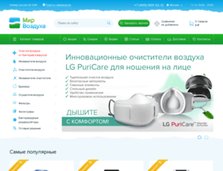 spb.mir-vozduha.ru screenshot