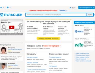spb.pulscen.ru screenshot