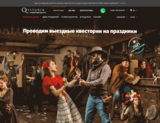 spb.questoria.ru screenshot