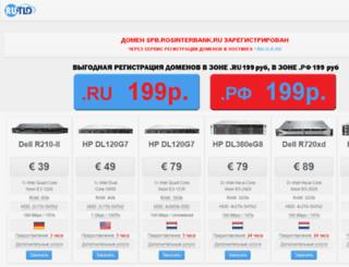 spb.rosinterbank.ru screenshot