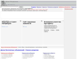 spb.strana-ru.ru screenshot