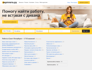 spb.zarplata.ru screenshot