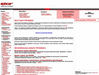 spbcar.ru screenshot