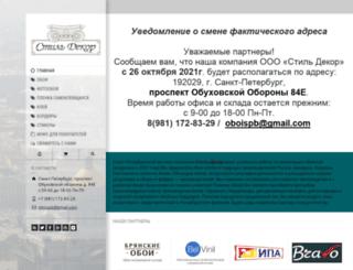 spboboi.ru screenshot