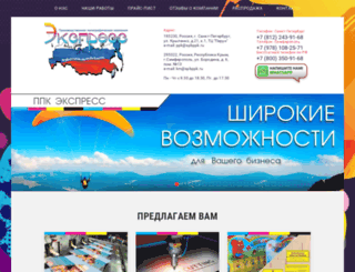 spbppk.ru screenshot