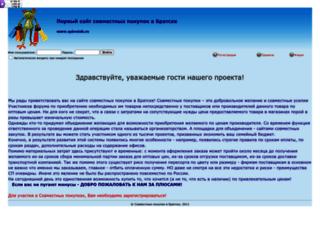spbratsk.ru screenshot
