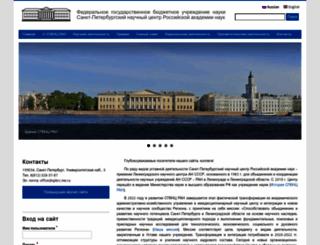 spbrc.nw.ru screenshot