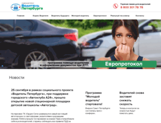 spbvoditel.ru screenshot