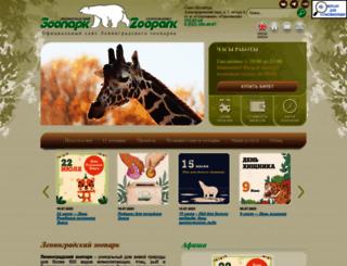 spbzoo.ru screenshot