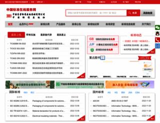 spc.org.cn screenshot
