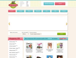 spclub.com.ua screenshot