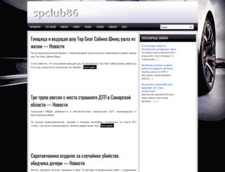 spclub86.ru screenshot