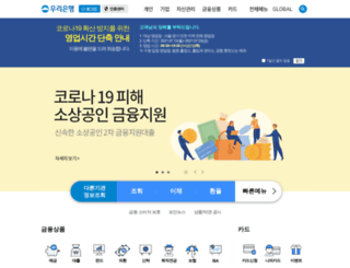 spd.wooribank.com screenshot