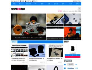 speaker.pcpop.com screenshot