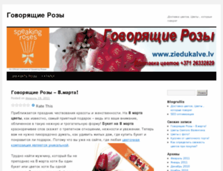 speakingrosesru.wordpress.com screenshot