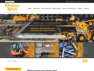 specgidrosm.ru screenshot