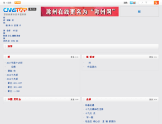 special.chuzhou.cn screenshot