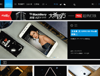 special.imobile.com.cn screenshot