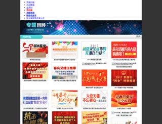 special.wuhunews.cn screenshot