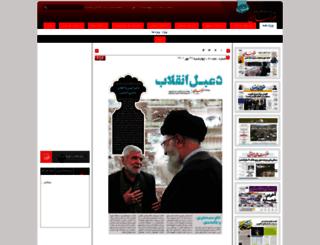specials.khorasannews.com screenshot