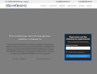 specmetiz.ru screenshot