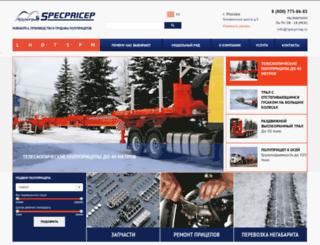 specpricep.ru screenshot