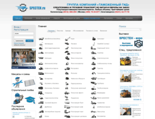 specteh.ru screenshot