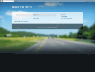 speed-hot-movie.blogspot.com screenshot