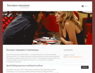 speedating11.ru screenshot