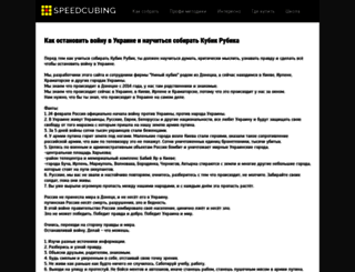 speedcubing.com.ua screenshot