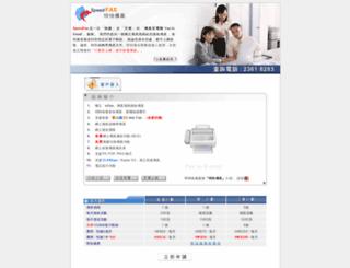 speedfax.net screenshot