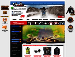speedtech.ru screenshot