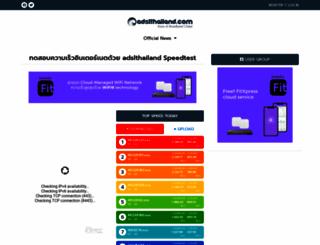 speedtest.adslthailand.com screenshot