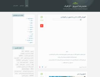 sperooz.blog.ir screenshot