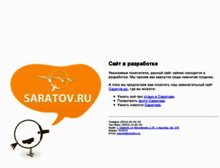 spges.saratov.ru screenshot