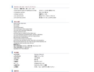 spinnen.jp screenshot