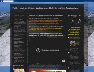 spitha-lavrio.blogspot.com screenshot
