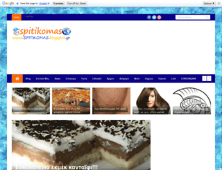 spitikomas.blogspot.gr screenshot