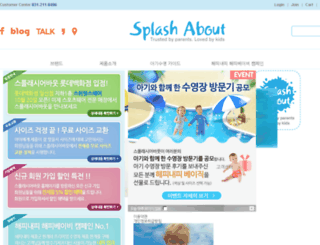 splashabout.co.kr screenshot